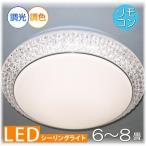 照明 照明器具 シャンデリア LED シーリング 新品 綺麗なシーリング照明/LED調光&調色タイプ おしゃれ 豪華 アンティーク インテリア