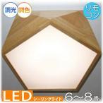 照明 照明器具 シャンデリア LED シーリング 新品 木細工本格和風照明 LED調光調色タイプ おしゃれ 豪華 アンティーク ライト インテリア