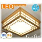 照明 照明器具 シャンデリア LED シーリング 新品 ニュータイプ和風照明 LED調光調色タイプ おしゃれ 豪華 アンティーク ライト インテリア