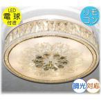 シャンデリア led リモコン LED ペンダント 綺麗なデザインガラスLEDクリスタルシャンデリア