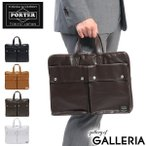 ショッピングポーター PORTER ポーター フリースタイル バッグ 吉田カバン ポーター (通勤ビジネス)  ビジネスバッグ ブリーフケース(A4対応) 707-07142
