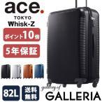 5年保証 エース スーツケース ace.TOKYO ウィスクZ Whisk-Z キャリーケース ファスナー 82L 04025