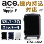 ショッピングTOKYO 5年保証 エース スーツケース 機内持ち込み ace.TOKYO リップルF Ripple-F キャリーケース フレーム 32L 05551