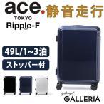 5年保証 エース スーツケース ace.TOKYO リップルF Ripple-F キャリーケース フレーム 49L 05552