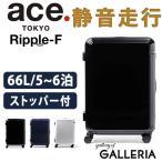 Yahoo!ギャレリア Bag&Luggageセール エース スーツケース ace.TOKYO リップルF Ripple-F キャリーケース フレーム 66L 05553
