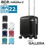 5年保証 エース スーツケース ace. パリセイドZ Palisades-Z キャリーケース ace.TOKYO エーストーキョー 機内持ち込み 22L 05580