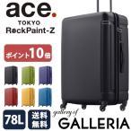エース スーツケース ace.TOKYO ロックペイントZ RockPaint-Z キャリーバッグ 軽量 大型 78L 05624