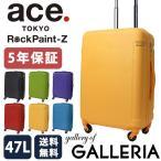 5年保証 エース スーツケース ace.TOKYO ロックペイントZ RockPaint-Z キャリーケース ファスナー 47L 05625