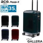 5年保証 エース スーツケース ace. リップルZ Ripple-Z キャリーケース ace.TOKYO エーストーキョー 機内持ち込み 35L 1〜2泊程度 TSAロック 06241 軽量