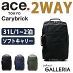 セール エース スーツケース ソフト 機内持ち込み ace.TOKYO キャリブリック Carybrick キャリーケース リュック 31L 59011