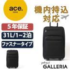 ショッピングエース 5年保証 エースジーン ACEGENE EVL-3.0 キャリーケース 2輪 31L 59532 (TSA 1日程度 機内持ち込み)