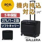 5年保証 エースジーン スーツケース ace.GENE ソフトキャリーケース 機内持ち込み LITE PACKER 27L 59541