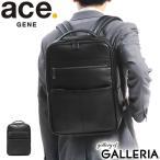 セール エースジーン リュック ace.GENE PEL-LITE2 ビジネスバッグ ビジネスリュック A4 通勤 本革 メンズ エース ACEGENE 38134