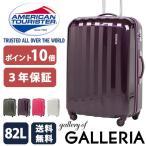 正規品3年保証 サムソナイト アメリカンツーリスター スーツケース AMERICAN TOURISTER プリズモ Prismo キャリーケース ファスナー 82L 46294