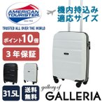 Yahoo!ギャレリア・オンラインショップ正規品3年保証 サムソナイト アメリカンツーリスター スーツケース AMERICAN TOURISTER キャリーケース ボンエアー Bon Air 機内持ち込み 31.5L  59422