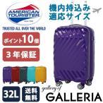 正規品3年保証 サムソナイト アメリカンツーリスター スーツケース 機内持ち込み AMERICAN TOURISTER Zavis ゼイビス 32L 70570