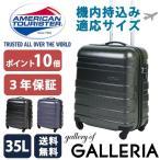 正規品3年保証 サムソナイト アメリカンツーリスター スーツケース 機内持ち込み AMERICAN TOURISTER MV+ Hard エムブイプラスハード 35L 74288