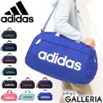 アディダス ボストンバッグ adidas 38L バッグ 2WAY スクールバッグ スポーツ 旅行 修学旅行 47897 中学生 高校生