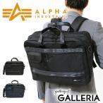 アルファ インダストリーズ 3WAY ブリーフケース A4対応 ALPHA INDUSTRIES ビジネスバッグ メンズ 通勤ビジネス 40009