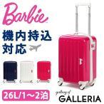 セール バービー スーツケース Barbie ノラTR 機内持ち込み キャリーケース 06091 26L Sサイズ
