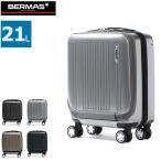 正規品1年保証 バーマス スーツケース BERMAS プレステージ2 PRESTIGE II 機内持ち込み ファスナー 21L 60255 小型