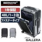 正規品1年保証 バーマス スーツケース BERMAS プレステージ2 PRESTIGE II ファスナー 48L 60256 小型