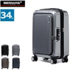 正規品1年保証 バーマス スーツケース BERMAS プレステージ2 PRESTIGE II フロントオープン 機内持ち込み 34L 小型 S TSA 1〜2泊 60261