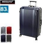 正規品1年保証 バーマス スーツケース BERMAS バーマス スーツケース プレステージ2 PRESTIGE II キャリーケース フレーム 83L 大型 Lサイズ 60266