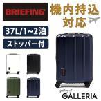 ブリーフィング スーツケース BRIEFING キャリーケース H-37  37L  S