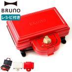 最大21%獲得 正規取扱店 ブルーノ ホットサンドメーカー ダブル BRUNO レシピ付き 耳まで焼ける 2枚 家電 キッチン おしゃれ BOE044