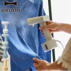最大19%獲得 正規取扱店 ブルーノ スチームアイロン BRUNO スタイリングハンディスチーマー ハンガーにかけたまま 除菌 消臭 家電 おしゃれ BOE076