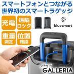 2年保証 ブルースマート スーツケース Bluesmart バッテリー内蔵 スマートフォン連携 機内持ち込み 530080