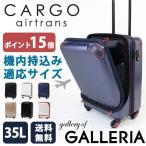 正規品 2年保証 CARGO キャリーケース カーゴ スーツケース airtrans エアトランス トリオ TRIO 機内持ち込み 35L フロントポケット ビジネス 1泊 CAT-423FP
