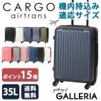 カーゴエアトランス CARGO airtrans スーツケース キャリーケース TRIO トリオ 機内持ち込み キャリーバッグ 35L CAT-553N