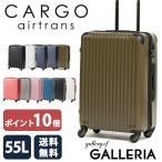 Yahoo!ギャレリア・オンラインショップ正規品・2年保証付 CARGO airtrans カーゴエアトランス スーツケース 軽量 トリオ TRIO 4輪 キャリーケース 55L Sサイズ 3〜4泊程度 CAT-633N