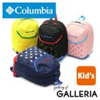 ショッピングコロンビア コロンビア リュック Columbia リュックサック キッズ バックパック Great Brook 9L Backpack PU8886 通園