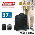 コールマン キャリーバッグ Coleman キャリーケース TRAVEL X-TORAGE SM 2 エクストレージ SM 2 機内持ち込み 37L 1〜2泊 小型 Sサイズ