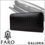 FARO ファーロ faro SANTELLO クロコダイル ラウンドジップ ラウンドファスナー 長財布 財布 メンズ FRO618228