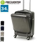 フリクエンター クラムアドバンス FREQUENTER スーツケース CLAM ADVANCE キャリーケース 機内持ち込み 34L エンドー鞄 ファスナー 1-216