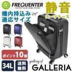 FREQUENTER CLAM フリクエンター クラム スーツケース フロントオープン 機内持ち込み キャリー ファスナー型 超軽量 4輪 34L Sサイズ 小型 エンドー鞄 1-210