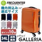 エンドー鞄 FREQUENTER wave 超静音 4輪ファスナー型 47cm スーツケース オレンジ 1-622