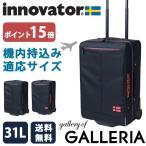 イノベーター スーツケース innovator 機内持込み 軽量 31L 2輪 TSA ソフトキャリーケース 新品番 GI5321CD(GI5321N)