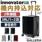 イノベーター  スーツケース ハードキャリー ジッパー   38L   2.8kg   TSAダイアルロック   双輪キャスター   ポーチ 3点セット 付   機内持込可 保証付 38L 52cm 2.8kg AE55 HAIRLINE BLACK MATTE BLACK ヘアラインブラック マットブラック
