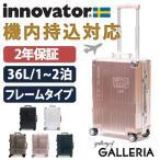 イノベーター スーツケース innovator 36L 機内持ち込み キャリーケース INV1017LA トラベル 旅行 アルミ