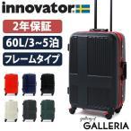 イノベーター スーツケース innovator 60L キャリーケース INV575 トラベル 旅行 フレームタイプ