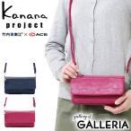 カナナプロジェクト Kanana project お財布ショルダー お財布ポシェット お財布バッグ ショルダーウォレット レディース 35883