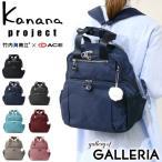 カナナプロジェクト リュック Kanana Project カナナワンデイパック 小 2WAY リュックサック デイパック レディース PJ-9 54791