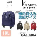 カナナプロジェクト コレクション kanana project collection トローリーバッグ キャリーケース レディース エール Aile 45788  19L 1〜2日程度 機内持ち込み可