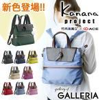 セール カナナプロジェクト カナナ リュック Kanana Project リュックサック 小 2WAY ユリシリーズ CL-1 母の日 レディース 51923