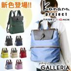 セール カナナプロジェクト カナナ リュック Kanana Project リュックサック 大 2WAY ユリシリーズ CL-1 母の日 レディース 51924
